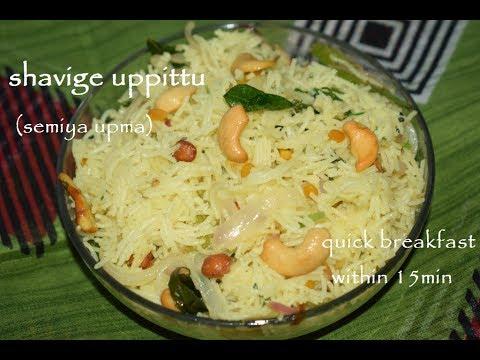 Shavige Uppittu in kannada/semiya upma/shavige chitranna/quick breakfast within15min