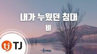 In My Bed 내가 누웠던 침대_Rain 비_TJ노래방 (Karaoke/lyrics/romanization/KOREAN)
