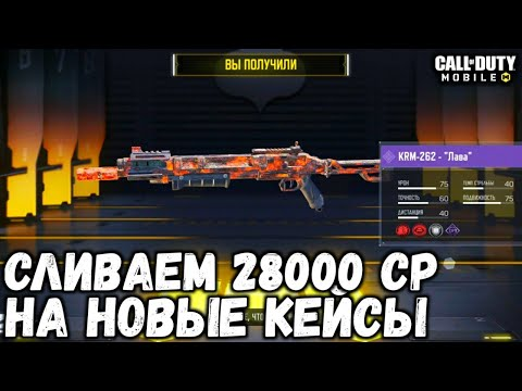 ОТКРЫТИЕ НОВЫХ КЕЙСОВ В CALL OF DUTY MOBILE! СЛИВАЕМ 28000 CP НА ОТКРЫТИЕ КЕЙСОВ В CODM!