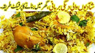 Degi Biryani Banane ka Tarika I Shadion WALI PERFECT Chicken Degi Biryani Recipe