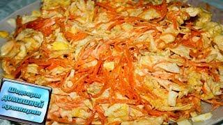 Простой салат с Мясом,  с Сыром и Моркови по - Корейски