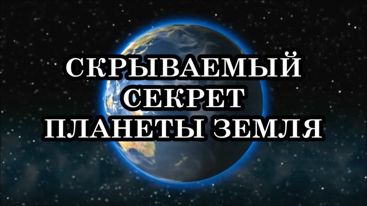ТЩАТЕЛЬНО СКРЫВАЕМЫЙ СЕКРЕТ ПЛАНЕТЫ ЗЕМЛЯ
