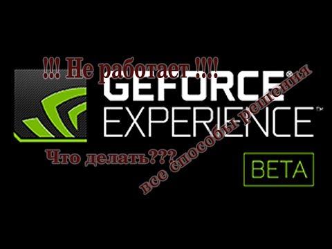 Не работает Nvidia / Не запускается Geforce Experience / Сбой при установке программы Nvidia