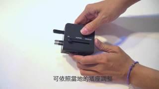 萬用轉換插頭(附USB)介紹說明