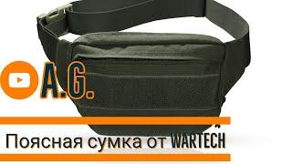 Обзор на поясную сумку от компании wartech
