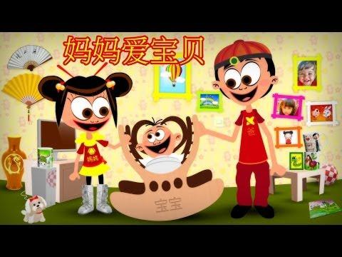 妈妈爱宝贝 (2014) Mommy Loves By Chinese