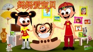 Repeat youtube video 妈妈爱宝贝 (2014) Mommy Loves Baby in Chinese