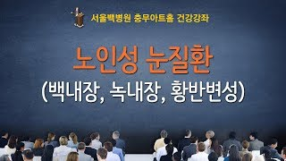 [충무아트홀 건강강좌] 노인성 눈질환 (백내장, 녹내장…