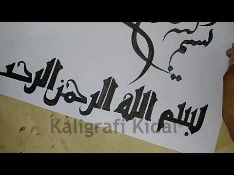 Kaligrafi Bismillah Khat Kufi Tanpa Menggunakan Pembaris