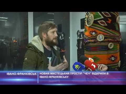 """Новий мистецький простір """"Чеч"""" відкрили в Івано-Франківську"""