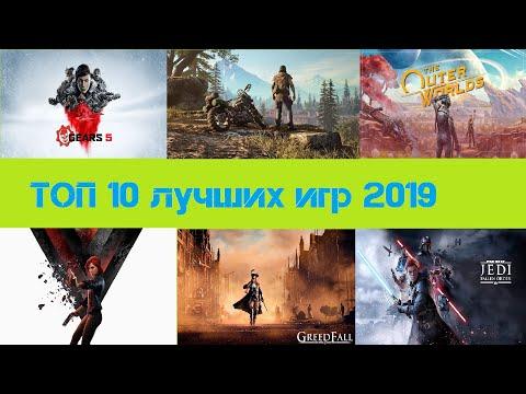 ТОП 10 Лучших игр 2019