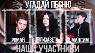 УГАДАЙ ПЕСНЮ//СМОТРЕТЬ ДО КОНЦА ДИКИЙ УГАР! !! ! ! ! ! !