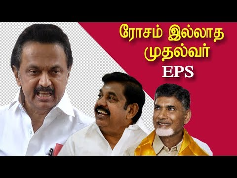 Edappadi palanisamy has no gutts mk stalin slams EPS news tamil, tamil live news, tamil news redpix Dravida Munnetra Kazhagam Working President MK Stalin said on Saturday that the ruling All India Anna Dravida Munnetra Kazhagam in Tamil Nadu must support the Telugu Desam Party's no-confidence motion against the Centre. Stalin said Tamil Nadu Chief Minister Edappadi Palaniswami should back the no-trust motion so that the Centre could be pressured to set up the Cauvery Management Board and the Cauvery Water Regulatory Committee. On March 15, the state Assembly had passed a resolution asking the Bharatiya Janata Party-led government to set up the two bodies. Stalin claimed Prime Minister Narendra Modi was unwilling to meet the representatives of all political parties from Tamil Nadu. He added that though the Supreme Court had ordered the Centre to set up the Cauvery Management Board and the Cauvery Water Regulatory Committee, the government was delaying it due to the upcoming Assembly elections in Karnataka.  More tamil news, tamil news today, latest tamil news, kollywood news, kollywood tamil news Please Subscribe to red pix 24x7 https://goo.gl/bzRyDm #tamilnewslive sun news sun news live  red pix 24x7 is online tv news channel and a free online tv