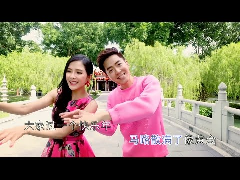 2017钟盛忠 钟晓玉《来来过新年》高清Official MV 全球大首播 《最猛学生》