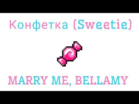 Конфетка (Sweetie) -