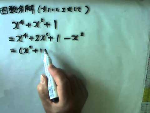 因数分解x^4+x^2+1