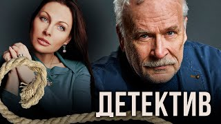 ОСТРЫЙ ДЕТЕКТИВ СО ЗВЕЗДНЫМ СОСТАВОМ - Веревка из песка - Русский детектив - Премьера HD