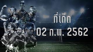 วิเคราะห์บอลวันนี้ 02 กุมภาพันธ์ 2562 ทีเด็ดฟุตบอล by Soccer Plaza