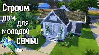 The Sims 4: Строим дом для молодой семьи. ღ