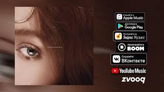 ЕВА - Незнакомы (Премьера трека, 2019)