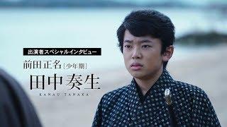 KTS鹿児島開局50周年記念ドラマ「前田正名―龍馬が託した男―」 16歳の...