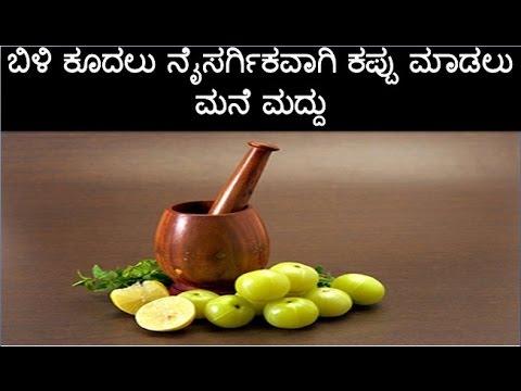 ಬಿಳಿ ಕೂದಲು ನೈಸರ್ಗಿಕವಾಗಿ ಕಪ್ಪು ಮಾಡಲು ಮನೆ ಮದ್ದು | Health Tips in Kannada