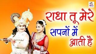 राधा तू मेरे सपनो में आती है Krishna Hit Bhajan 2019 कृष्णा भजन Bhajan Kirtan