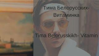 Learn Russian With Songs - Tima Belorusskikh Vitamin - Тима Белорусских Витаминк