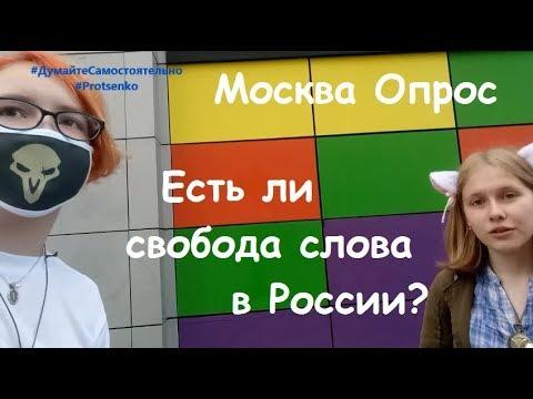 Москва. Опрос. Есть ли свобода слова в России?