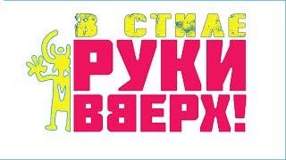 �������� ���� ДИСКОТЕКА В СТИЛЕ РУКИ ВВЕРХ ! ������