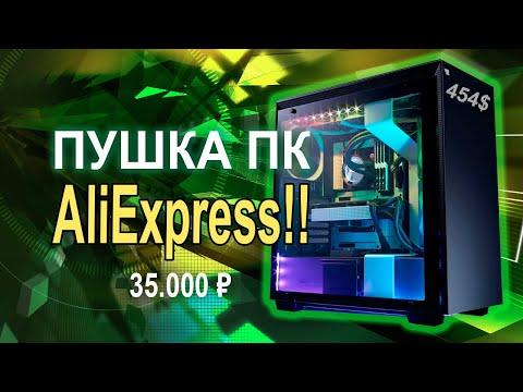 ИГРОВОЙ ПК с AliExpress ТАЩИТ ВСЕ!!!