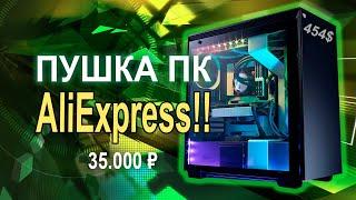 ИГРОВОЙ ПК с AliExpress ТАЩИТ ВСЕ!!! cмотреть видео онлайн бесплатно в высоком качестве - HDVIDEO