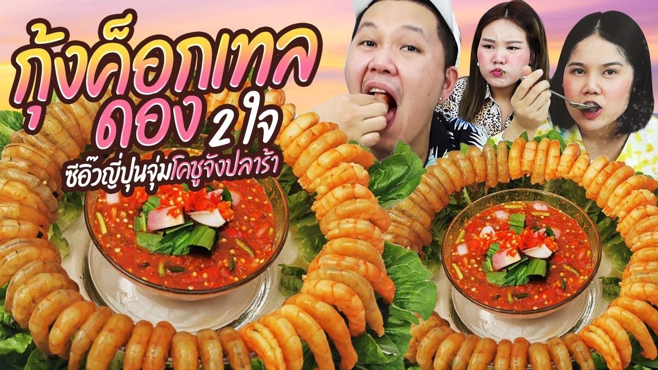 แซ่บโดนใจ! กุ้งค็อกเทลดอง 2ใจ ซีอิ๊วญี่ปุ่น จุ่มโคชูจังปลาร้า! | BB Memory