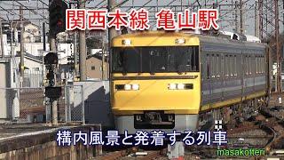 関西本線 亀山駅を発着する列車(キハ25、キハ120、キヤ95系、212系、313系電車)2017.2.19撮影