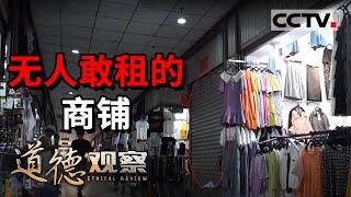 《道德观察(日播版)》闹市旺铺无人敢租 罪魁祸首竟然是房东母亲!20201114 | CCTV社会与法 - YouTube
