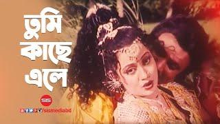 Tomi Kache Ele | তুমি কাছে এলে | Nuton | Jashim | Bangla Movie Song | SIS Media