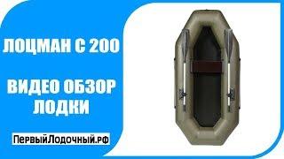 ЛОЦМАН С 200 - Легкая одноместная пвх лодка.