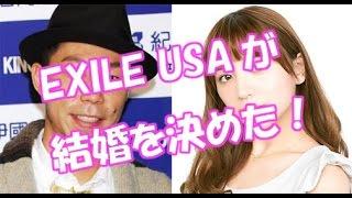 EXILE USAが 杉ありさと 結婚を決めた! 【YouTubeで月額36万円の不労所...