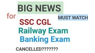CET 2019 | SSC CGL , Railway, Banking big news | CGL 2018 | नहीं होगा अब SSC CGL