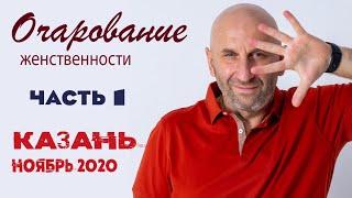 Сатья Очарование женственности часть 1 Казань 10 ноября 2020