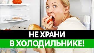 Что НЕЛЬЗЯ ХРАНИТЬ в холодильнике? Почему еда в холодильнике портится?(, 2017-05-10T08:12:34.000Z)