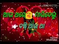Odia Sad Heart Touching Album Video Download MP4 ||  MP4, Full HD, 3GP Format And Watch