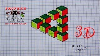 3D Как Рисовать Объемный Рисунок по Клеточкам #pixelvideo