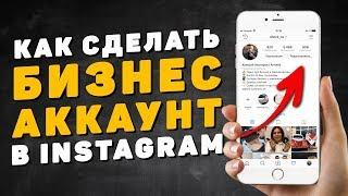 Как сделать бизнес аккаунт в инстаграме в 2019 году с телефона через Фэйсбук