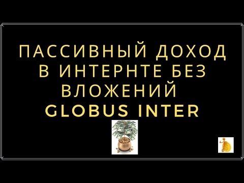 Пассивный доход в интернете без вложений globus inter