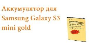 Аккумулятор для Samsung Galaxy S3 mini
