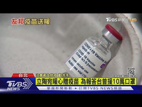 立陶宛宣布 9月底前兩萬劑AZ送給台灣|TVBS新聞