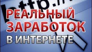 Как Заработать 100-200 Рублей в День в Интернете. Новичку 100 200 Kapitalof 2020