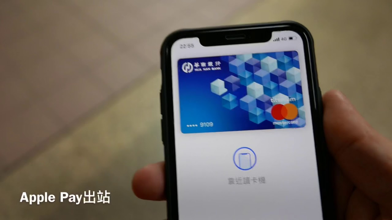使用Apple Pay感應信用卡搭乘高雄捷運 - YouTube