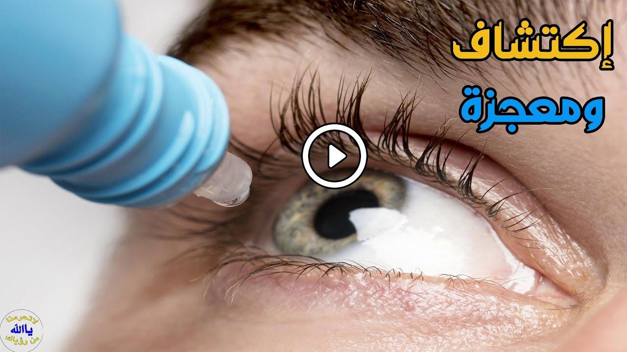 معجزة يوسف أعظم اكتشاف علمي لعلاج امراض العين مأخوذة من سورة النبي يوسف